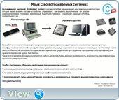 Селиванов М. Программирование микроконтроллеров на языке С (Видеокурс)