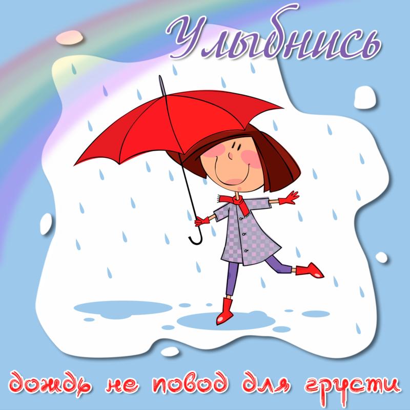 прикольные анимационные открытки с плохой погодой фотография дети