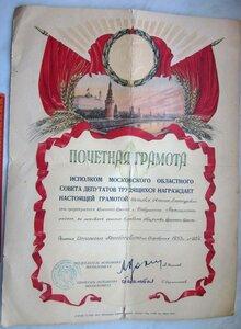 1953 Исполком московского областного совета депутатов трудящихся