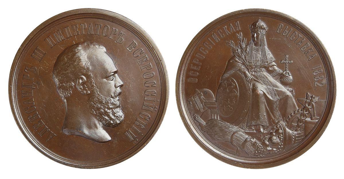 Настольная медаль «В память Всероссийской выставки в Москве. 1882 г.»