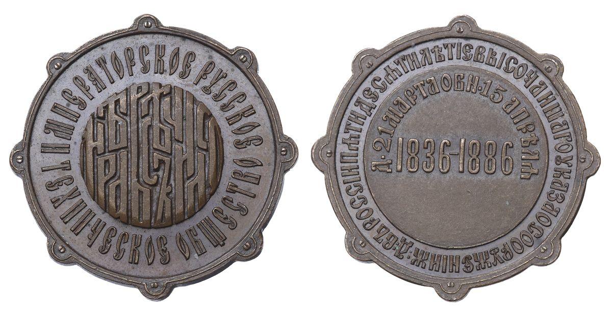 Настольная медаль Императорского Русского Технического общества «В память 50- летия указа о сооружении железных дорог в России 1836-1886 гг. »