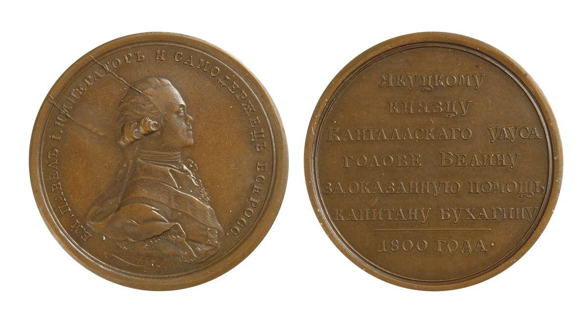 Персональная наградная медаль Якуцкому князцу Кангалаского улуса голове Белину за оказанную помощь капитану Бухарину. 1806 г.