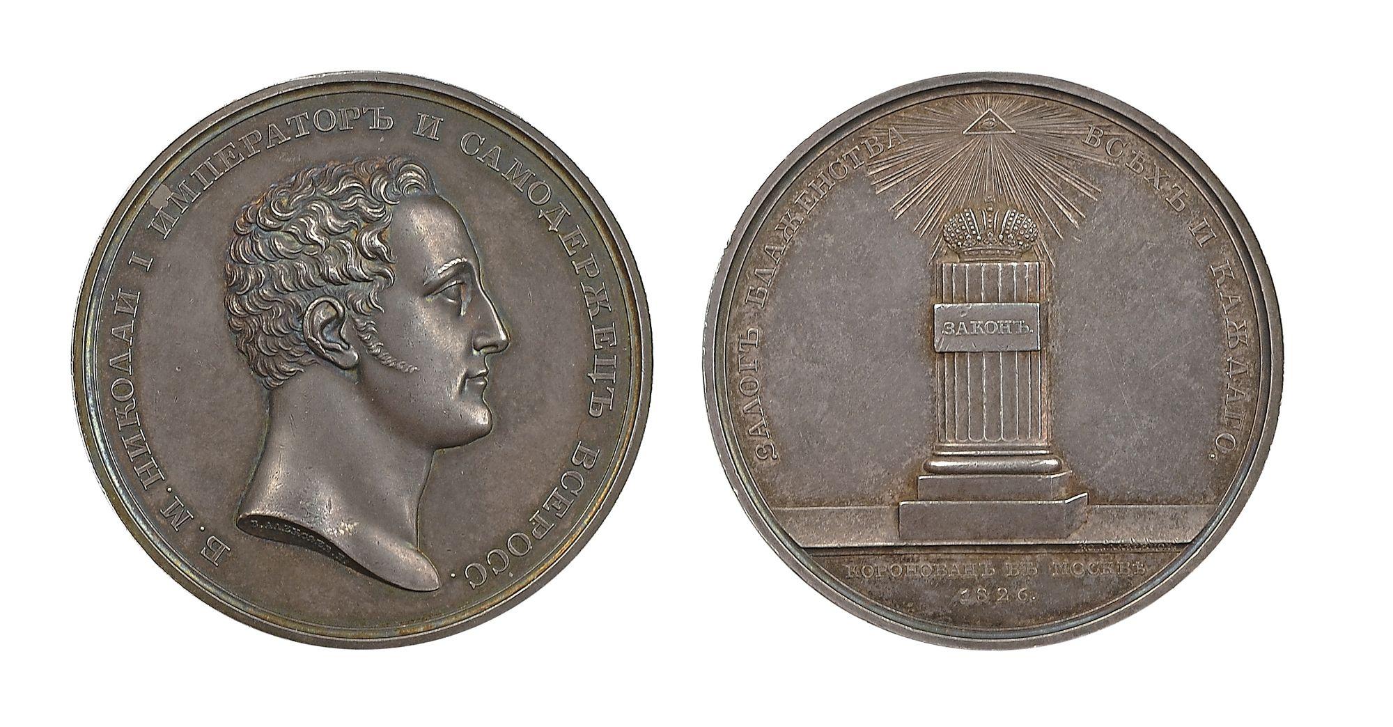 Настольная медаль «В память коронации Императора Николая I. 1826 г.»