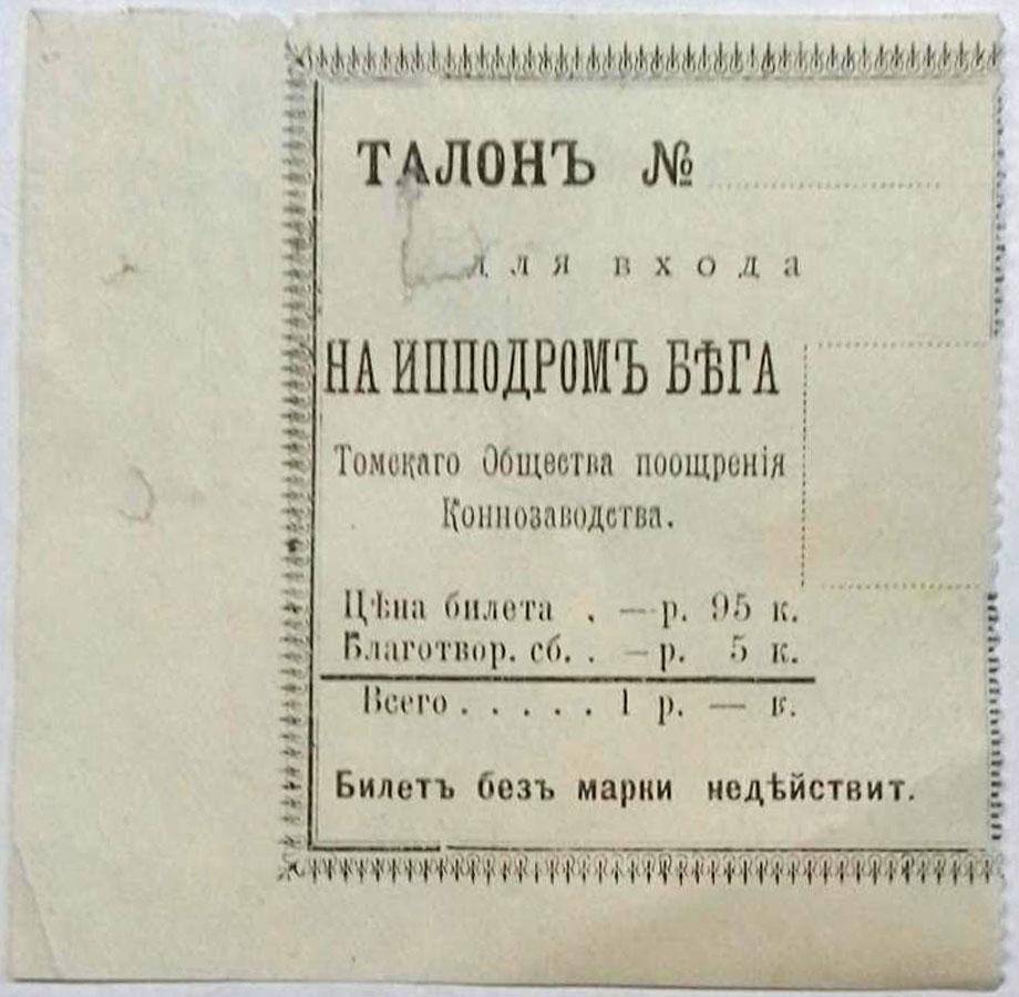 Талон билета на ипподром бега. Томское Общество поощрения коннозаводства