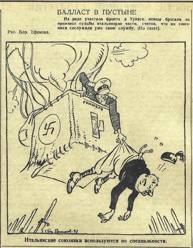 «Красная звезда», 18 апреля 1943 года