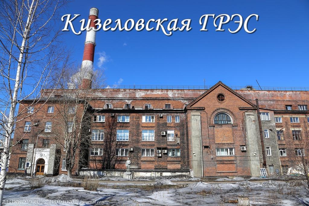 Кизеловская ГРЭС.jpg