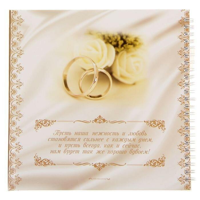 Поздравления для молодых с днем венчания