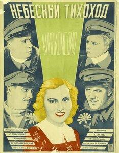 1945 Небесный тихоход