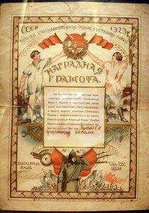 1929 г нагр ОКДВА подпись КомандАрм Блюхер