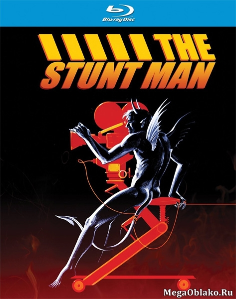 Трюкач / The Stunt Man (1980/BDRip/HDRip)