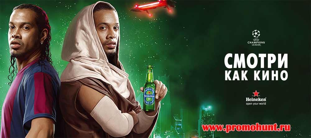 Акция Heineken 2018 на sharethedrama.ru