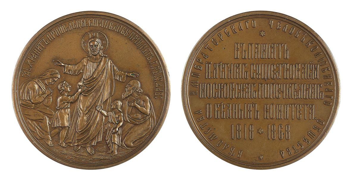 Настольная медаль «В память 50-летия Московского Попечительского о бедных комитета. 1818-1868 гг»