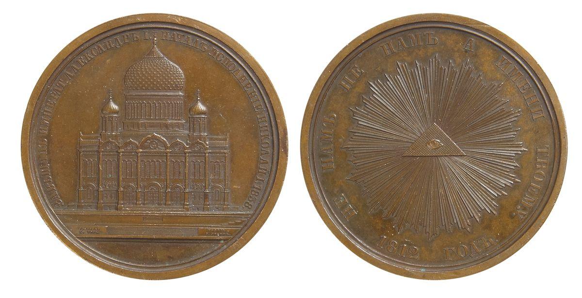 Настольная медаль «В память закладки храма Христа Спасителя в Москве в 1838 г.»