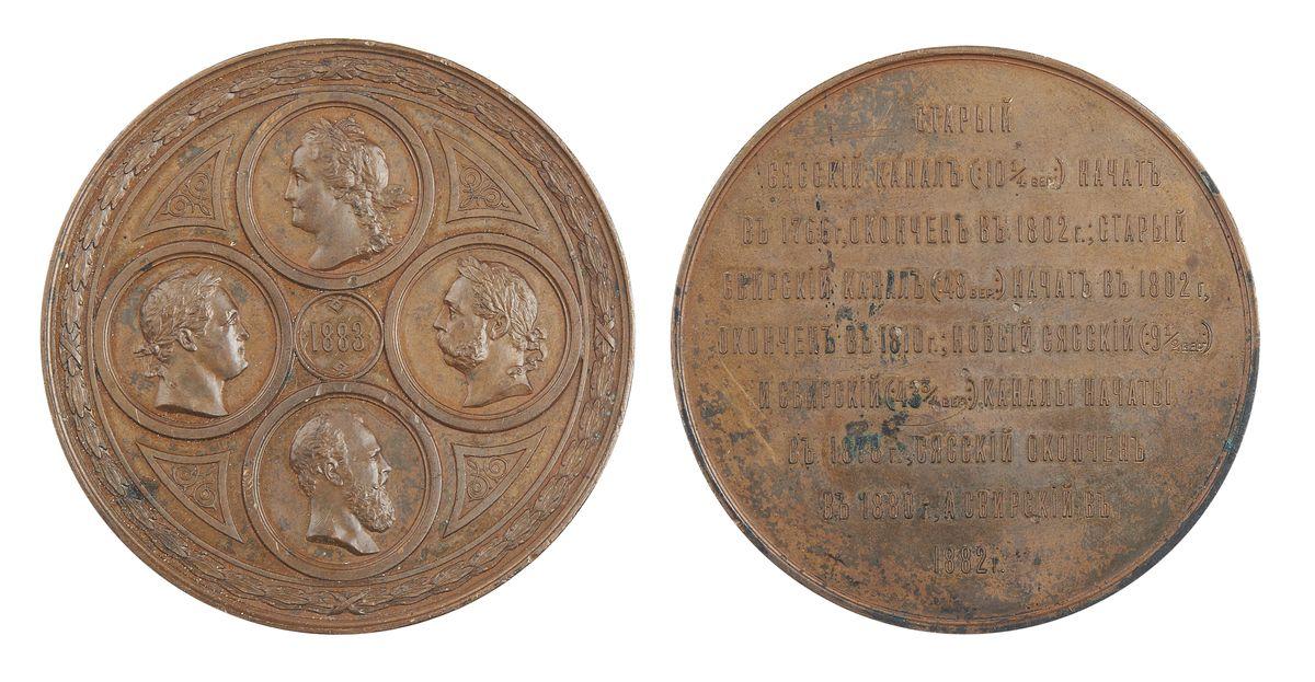Настольная медаль «В память открытия новых Сясского и Свирского каналов. 1883 г.»