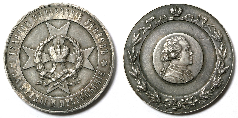Настольная медаль «Главное управление уделов. БД (1901 г.)»