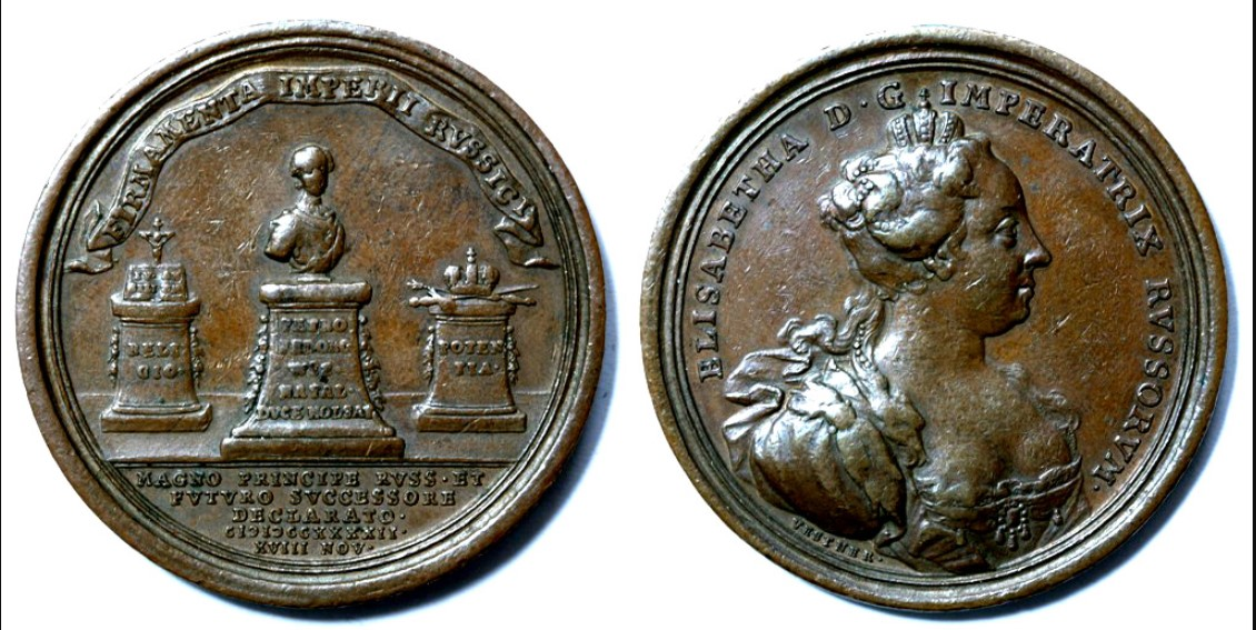 Настольная медаль «Избрание герцога голштинского Петра наследником российского престола. 18 ноября 1742г.»