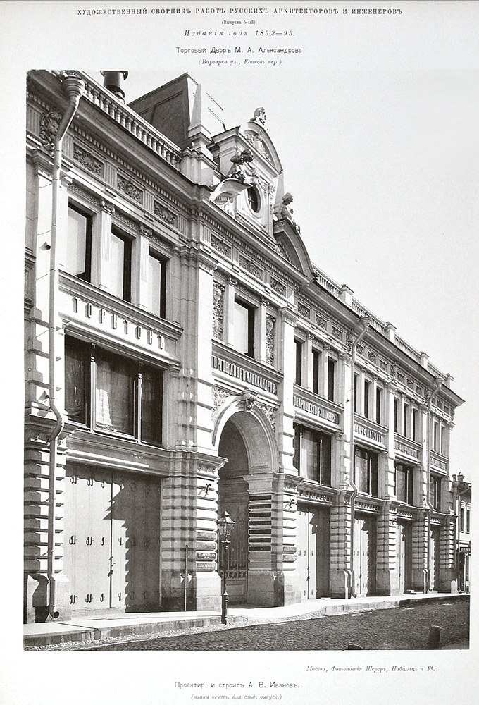 Торговый Двор М. А. Александрова