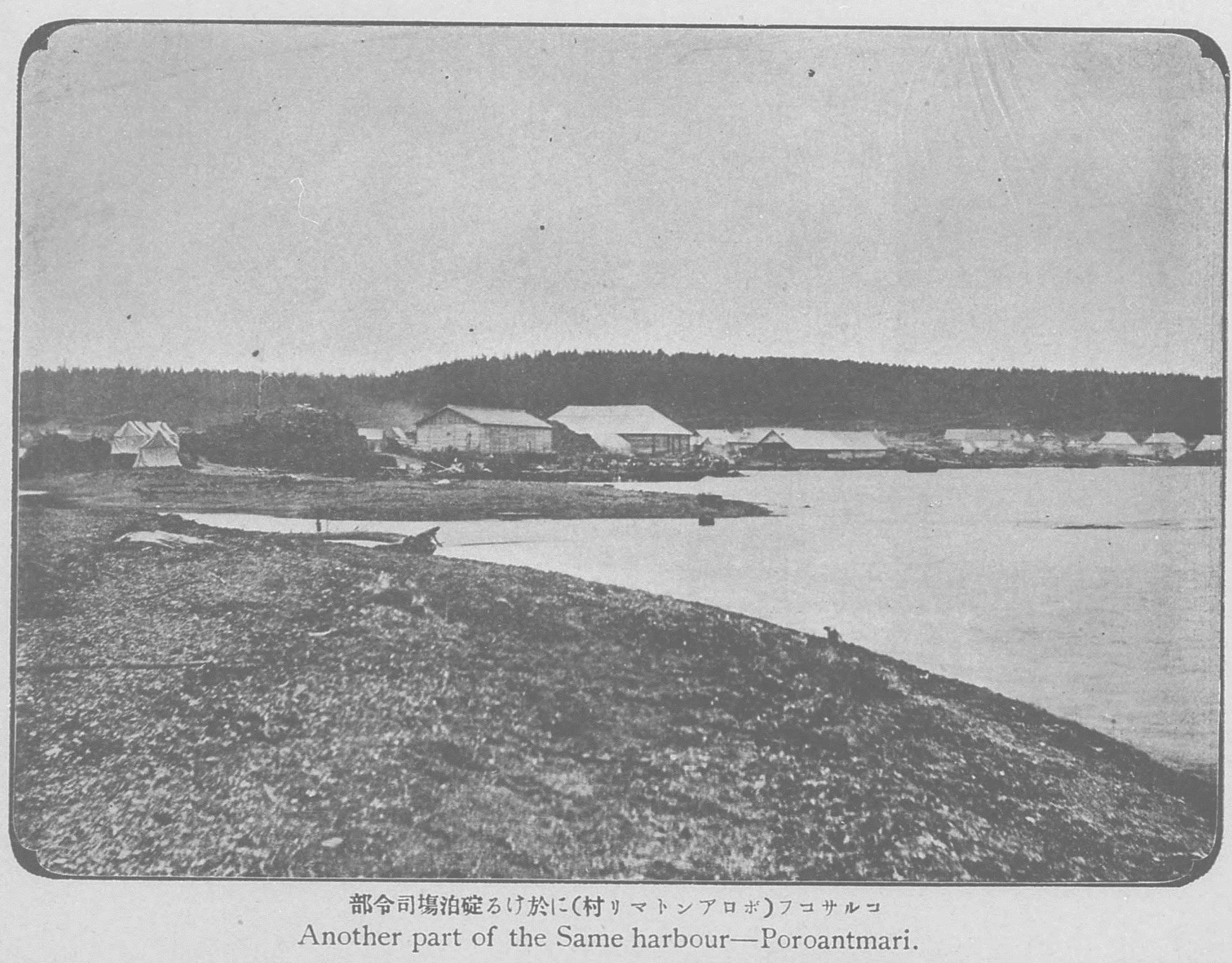 1905. Гавань Пороантомари