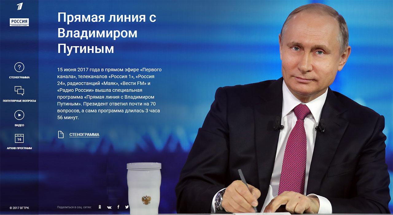 Президент РФ Владимир Путин прямо и честно отвечает на вопросы соотечественников, 15 июня, 2017, Первый канал.(1280)