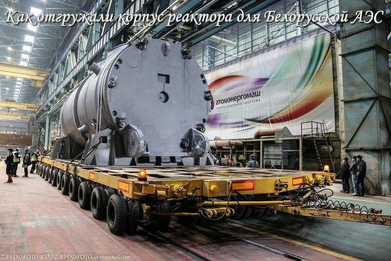 Как отгружали корпус реактора для Белорусской АЭС.jpg