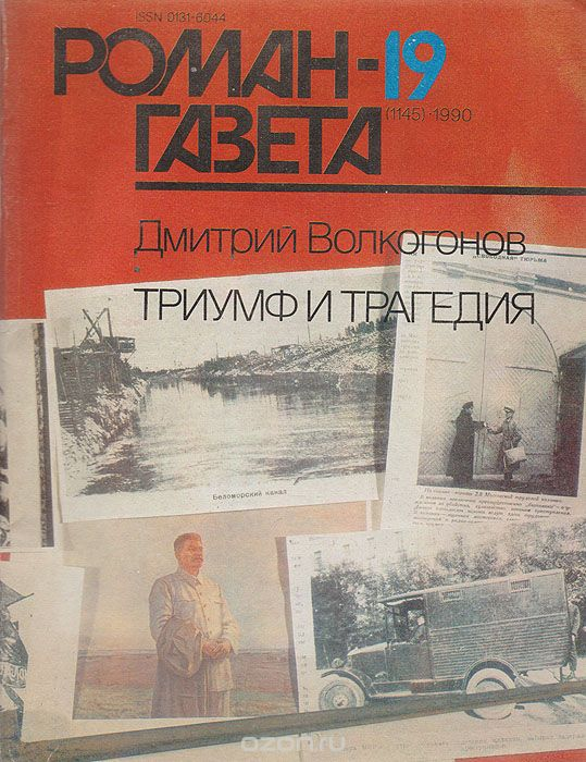 Роман-газета №19, 1990