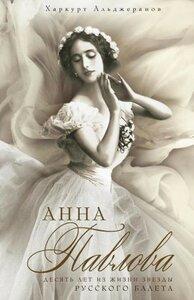 anna-pavlova-desyat-let-iz-zhizni-zvezdy-russkogo-baleta-124976.jpg