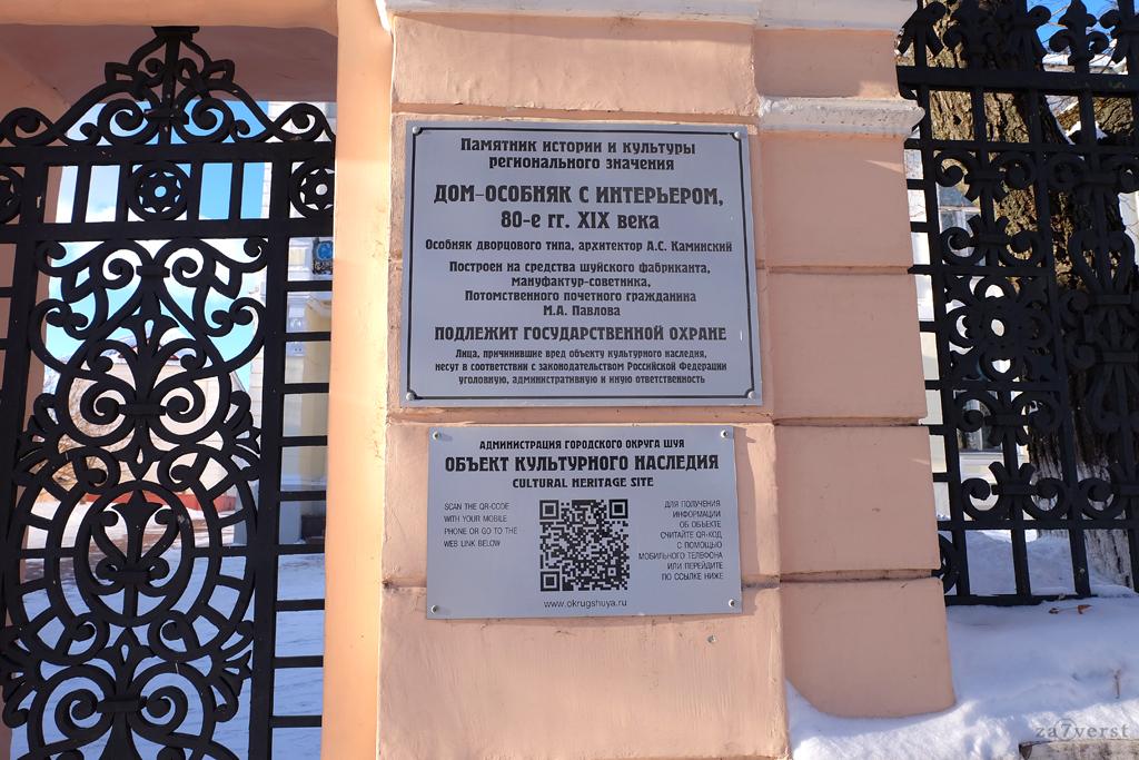 Дом-особняк М.А. Павлова в Шуе