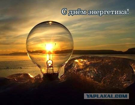 Открытки С Днём энергетика. Поздравляю