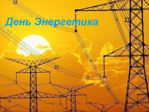 Открытки. С днем Энергетика! Линии энергопередачи на закате