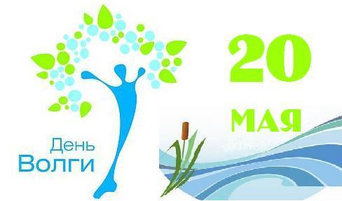 20 мая-день Волги!