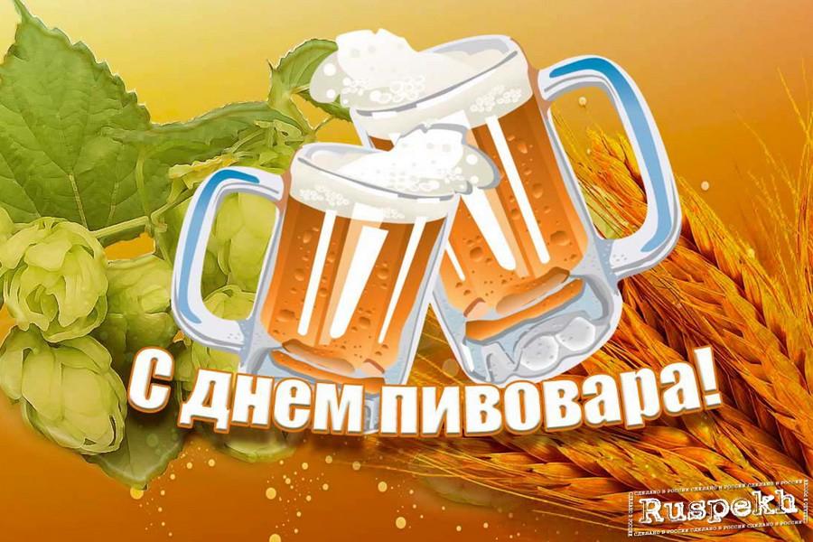 Открытка для любителя пива