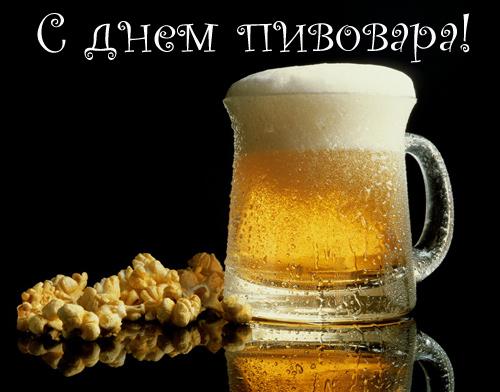 С Днем Пивовара в России! Приветствуем!