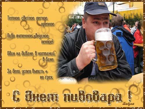 С Днем Пивовара! Большая кружка! открытки фото рисунки картинки поздравления