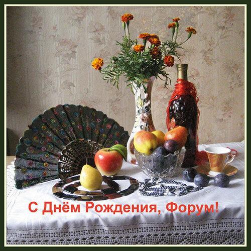 C Днем рождения, форум !!! - Страница 2 0_14134d_8058bf74_L