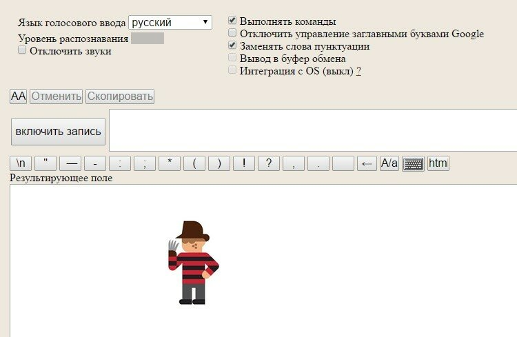 Как вводить текст голосом   преобразование голосовой речи в текст