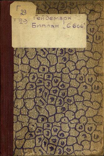 Гейдемарк. Биплан «С 666»: Из записок летчика на Западном фронте. — М-Л.: Госиздат, 1926.