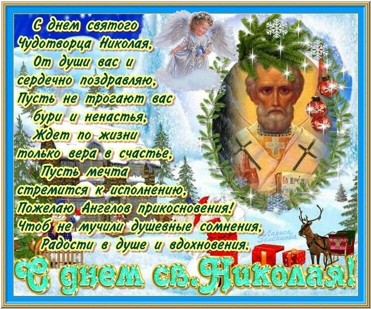 Поздравление на святителя николая