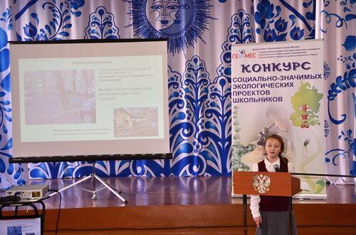 Конкурс экологических проектов для школьников