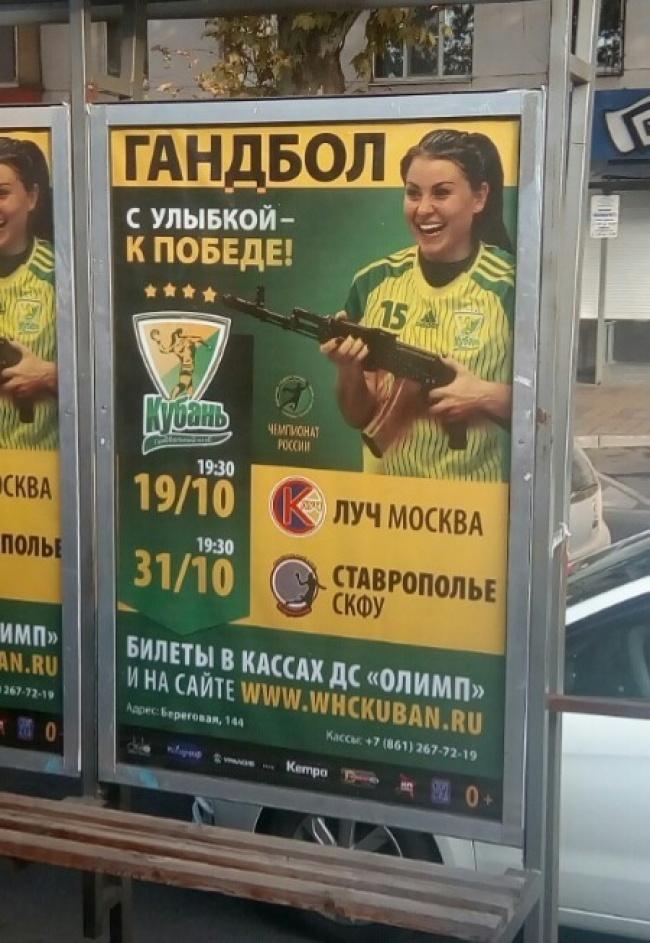 © Gradotechnic / pikabu.ru  Какой-то специфичный гандбол увас.