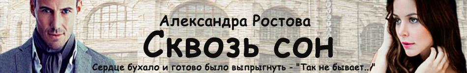 "Александра Ростова ""Сквозь сон"" (СЛР)"