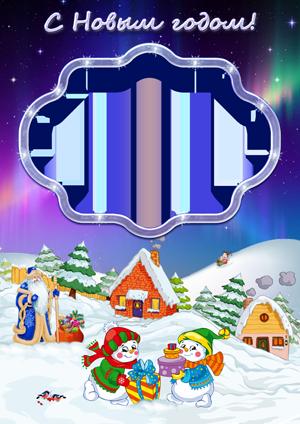 Фоторамка на Новый год с двумя снеговиками и Дедом Морозом