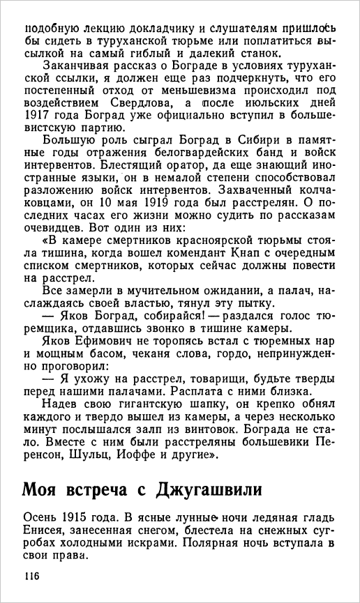 Иванов Б.И. Воспоминания рабочего большевика-1972-С116