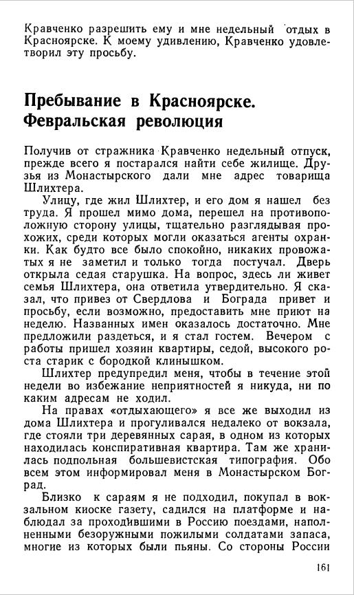 Иванов Б.И. Воспоминания рабочего большевика-1972-С161