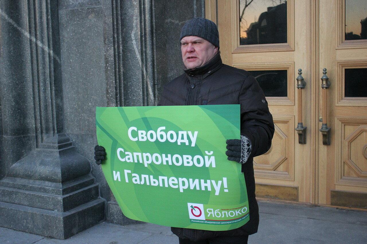партии Яблоко – Сергей Митрохин