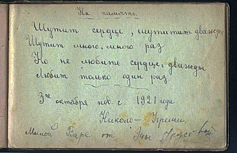 Эда Урусова