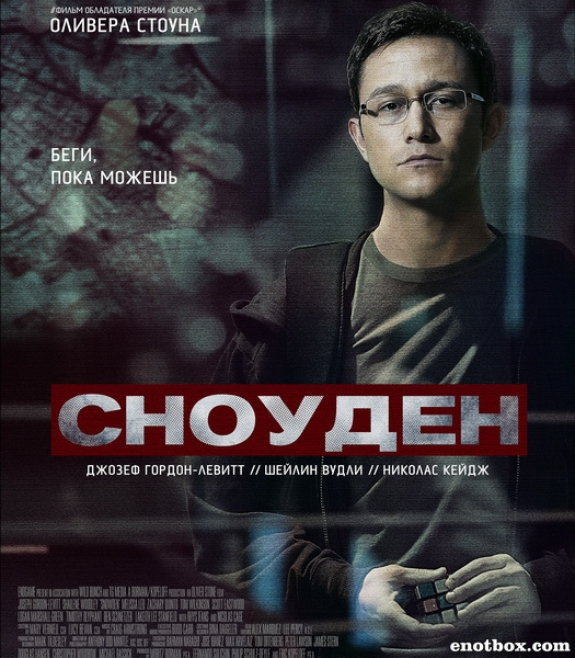 Сноуден / Snowden (2016/WEB-DL/WEB-DLRip)