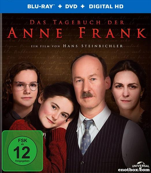 Дневник Анны Франк / Das Tagebuch der Anne Frank (2016/BDRip/HDRip)