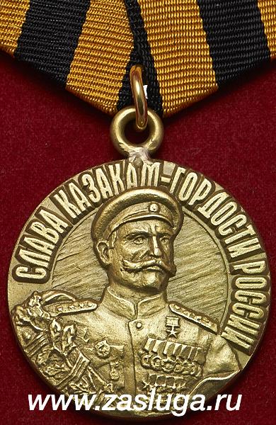 24.Памятная Медаль Слава Казакам-Гордости России.jpg