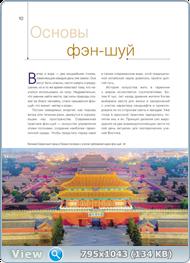 Фэн-шуй. Большая энциклопедия (2016) PDF