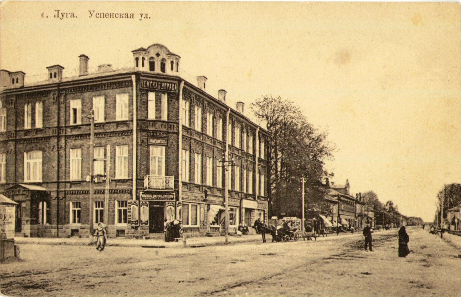 Успенская улица. Земская управа